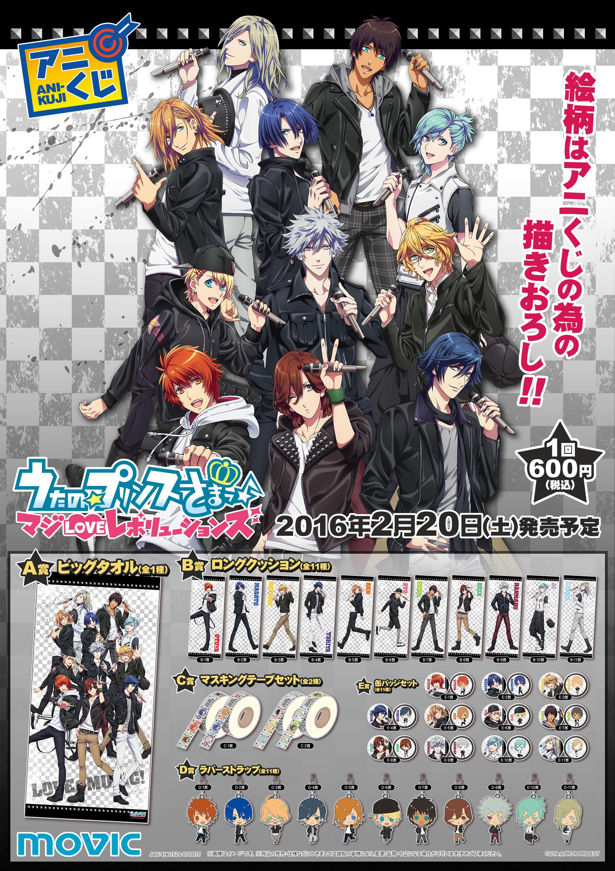 160220_utapuri_kuji_poster